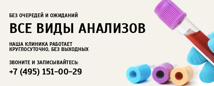 Анализ крови Бабушкинская развернутый анализ крови на английском